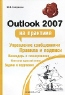 О. В. Смирнова. Outlook 2007 на практике
